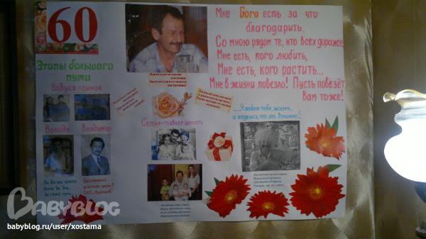 Плакаты из фото на день рождения своими